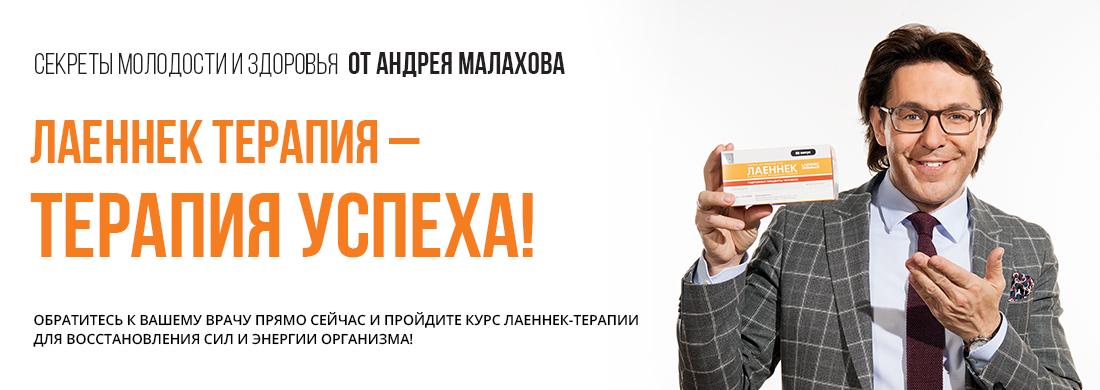 Секреты молодости и здоровья от Андрея Малахова!